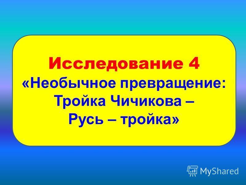 Исследование 4 «Необычное превращение: Тройка Чичикова – Русь – тройка»