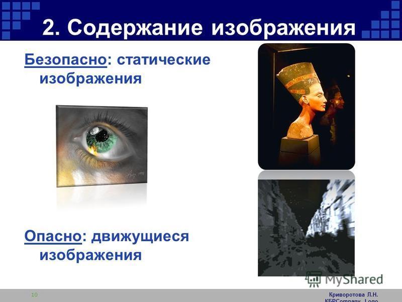 Криворотова Л.Н. КБРCompany Logo 10 2. Содержание изображения Безопасно: статические изображения Опасно: движущиеся изображения