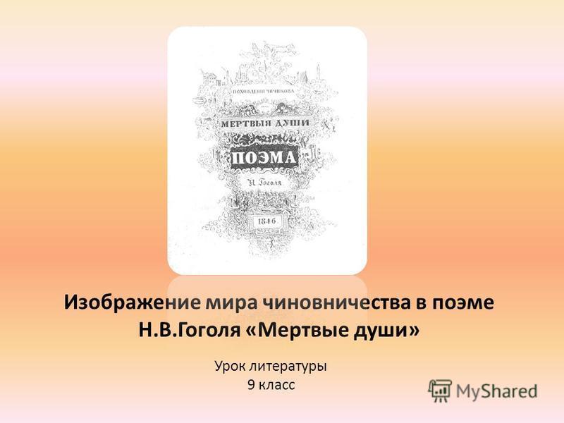 Изображение мира чиновничества в поэме Н.В.Гоголя «Мертвые души» Урок литературы 9 класс