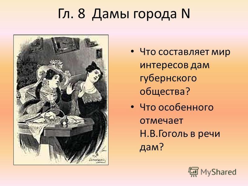 Гл. 8 Дамы города N Что составляет мир интересов дам губернского общества? Что особенного отмечает Н.В.Гоголь в речи дам?