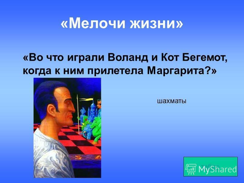 «Мелочи жизни» табло «Во что играли Воланд и Кот Бегемот, когда к ним прилетела Маргарита?» шахматы