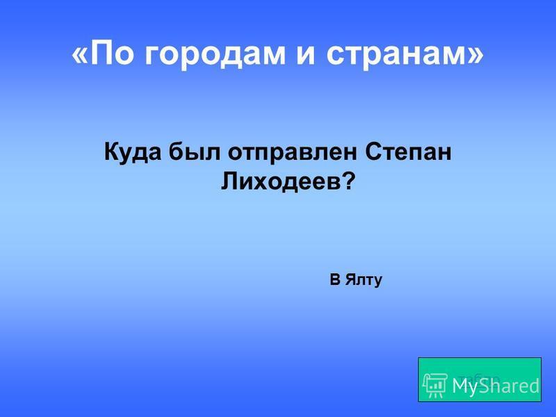 «По городам и странам» Куда был отправлен Степан Лиходеев? табло В Ялту
