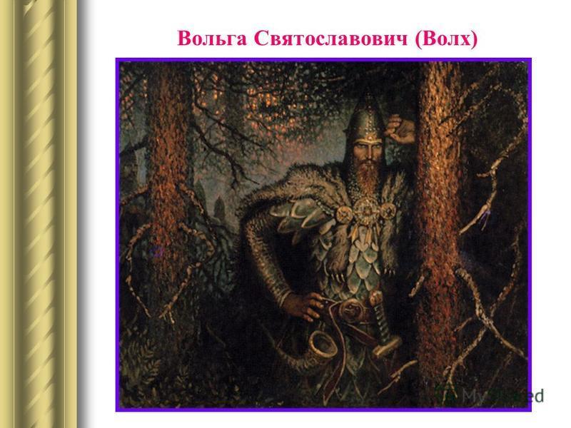 Вольга Святославович (Волх)