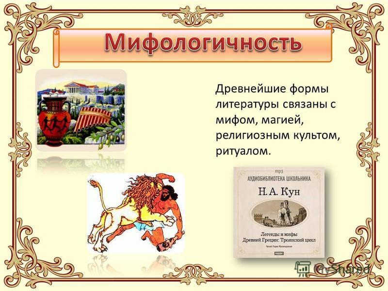 Древнейшие формы литературы связаны с мифом, магией, религиозным культом, ритуалом.