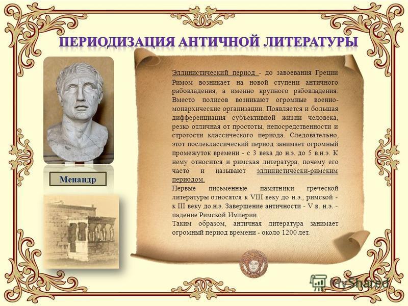 Эллинистический период - до завоевания Греции Римом возникает на новой ступени античного рабовладения, а именно крупного рабовладения. Вместо полисов возникают огромные военно- монархические организации. Появляется и большая дифференциация субъективн