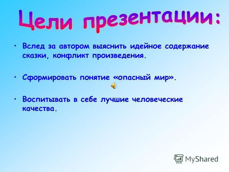 Подготовили: ученики 5-а класса гимназии 47 Иванов Виктор Петрова Ольга