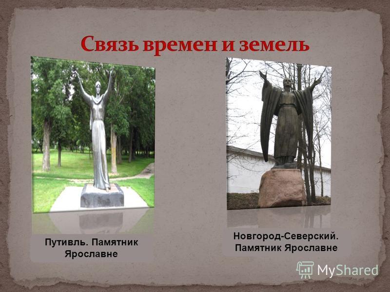 Путивль. Памятник Ярославне Новгород-Северский. Памятник Ярославне