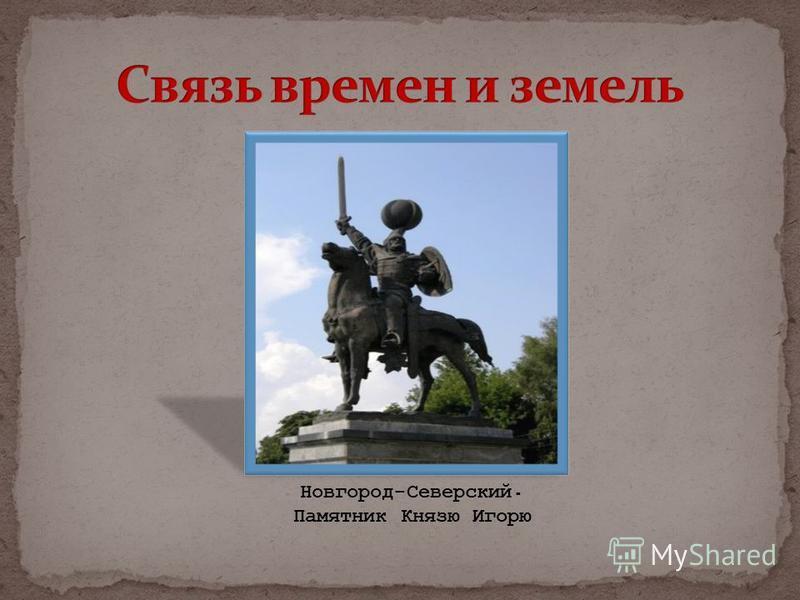 Новгород-Северский. Памятник Князю Игорю
