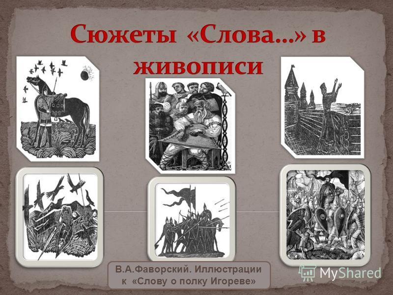 В.А.Фаворский. Иллюстрации к «Слову о полку Игореве»