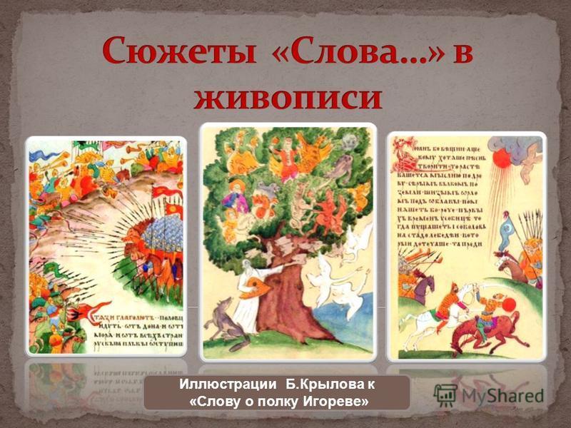 Иллюстрации Б.Крылова к «Слову о полку Игореве»