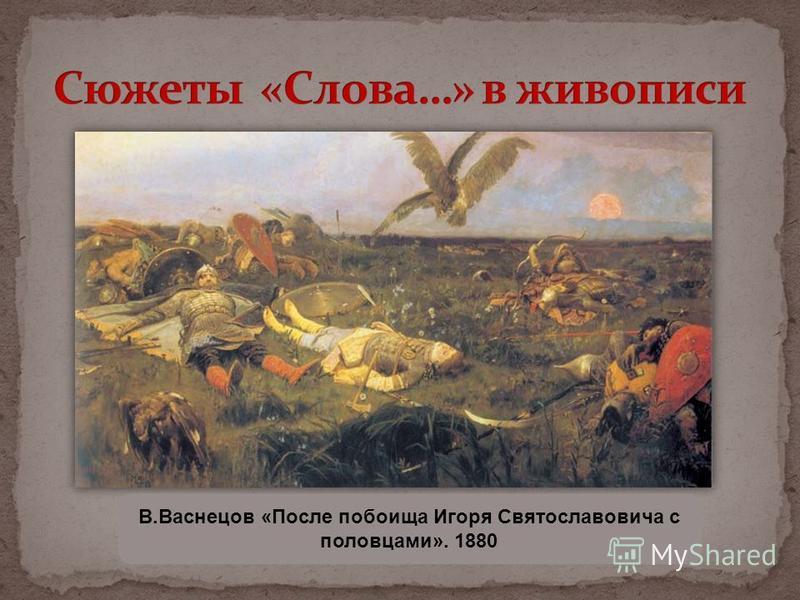 В.Васнецов «После побоища Игоря Святославовича с половцами». 1880