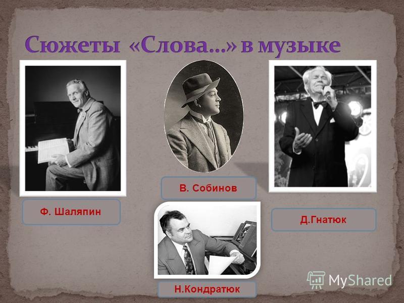 Ф. Шаляпин Н.Кондратюк В. Собинов Д.Гнатюк