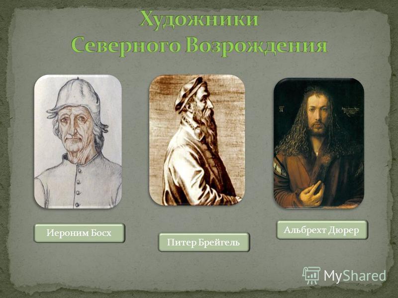 Иероним Босх Питер Брейгель Альбрехт Дюрер
