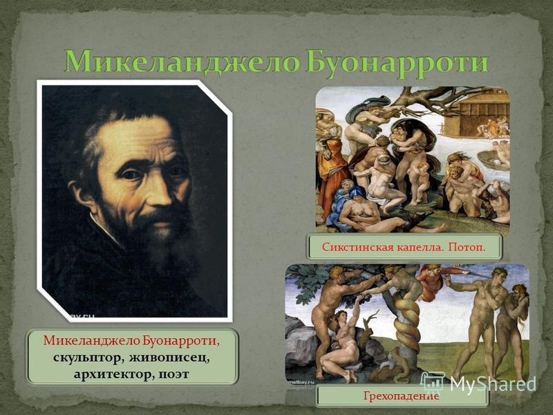 Микеланджело Буонарроти, скульптор, живописец, архитектор, поэт Грехопадение Сикстинская капелла. Потоп.