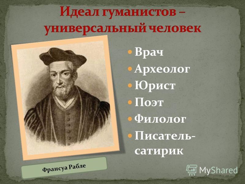 Врач Археолог Юрист Поэт Филолог Писатель- сатирик Франсуа Рабле