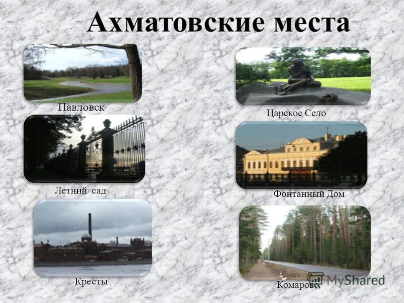 Павловск Царское Село Комарово Кресты Летний сад Фонтанный Дом