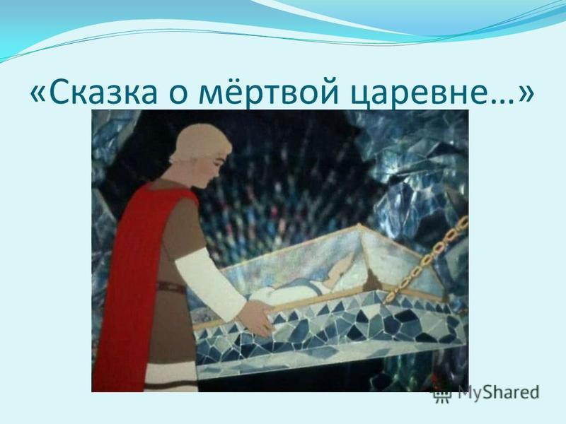 «Сказка о мёртвой царевне…»