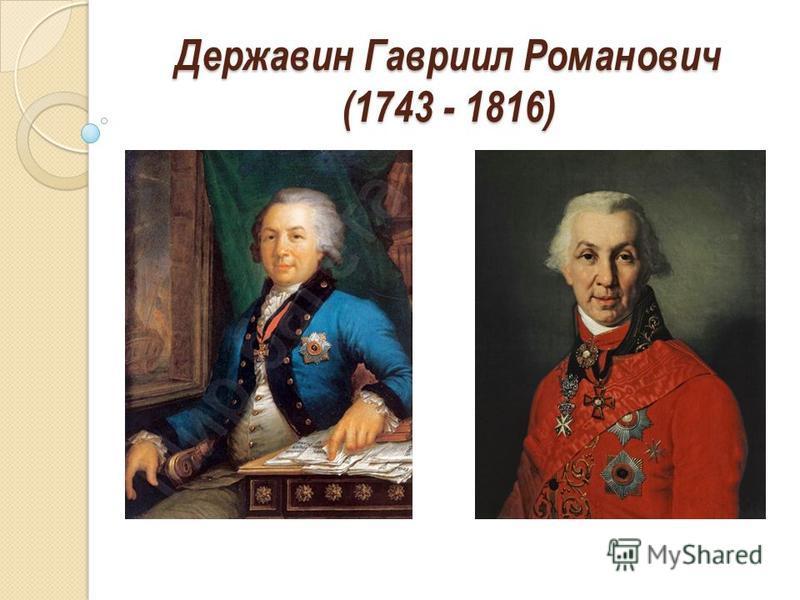 Державин Гавриил Романович (1743 - 1816)