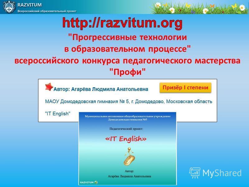 Прогрессивные технологии в образовательном процессе всероссийского конкурса педагогического мастерства Профи Призёр I степени