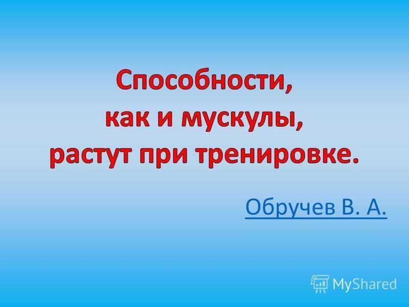 Обручев В. А.