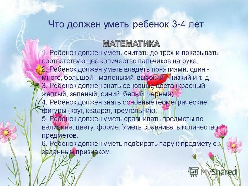 Что должен уметь ребенок 3-4 лет