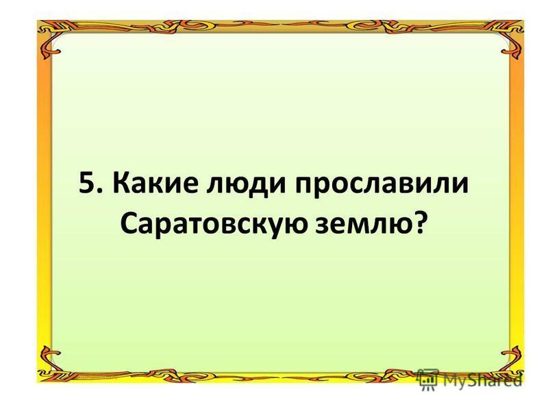 4. В каких парках Саратова можно отдохнуть?