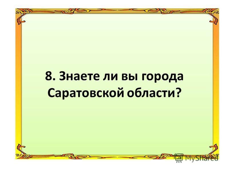7. Можешь ли ты назвать другие памятные места города Саратова?