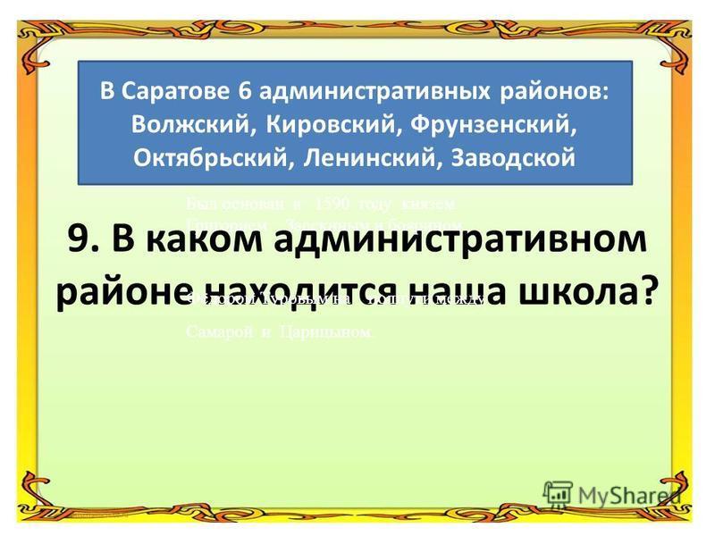 8. Знаете ли вы города Саратовской области?