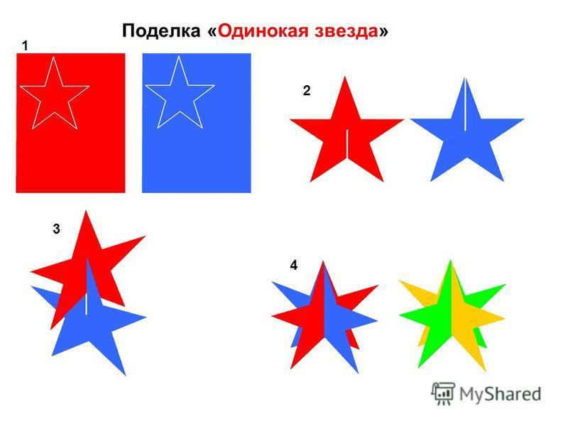 Поделка «Одинокая звезда» 1 2 3 4