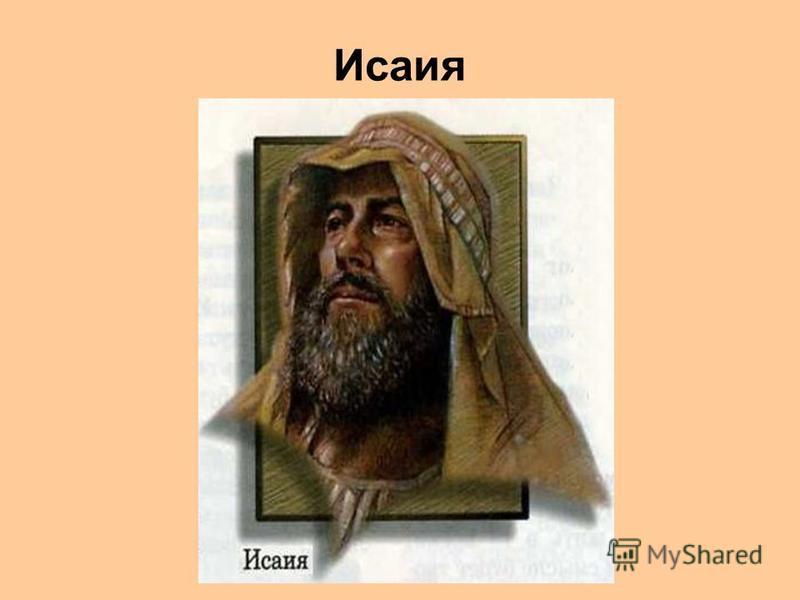 Исаия