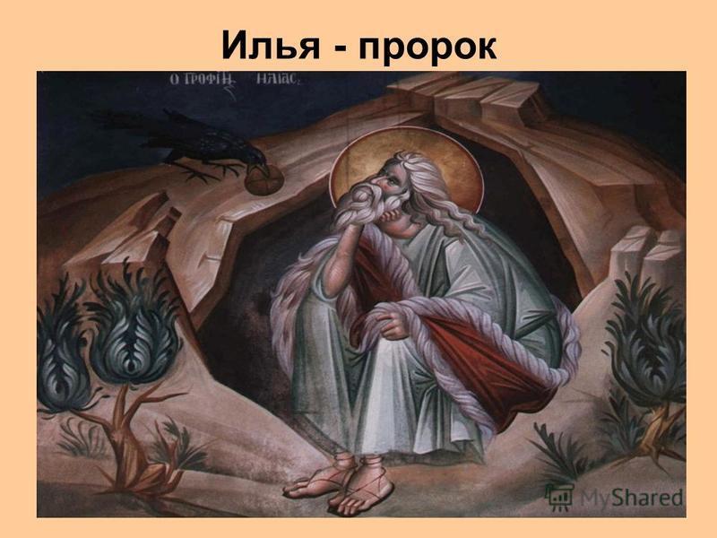 Илья - пророк