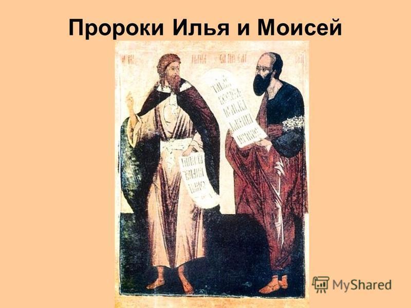 Пророки Илья и Моисей