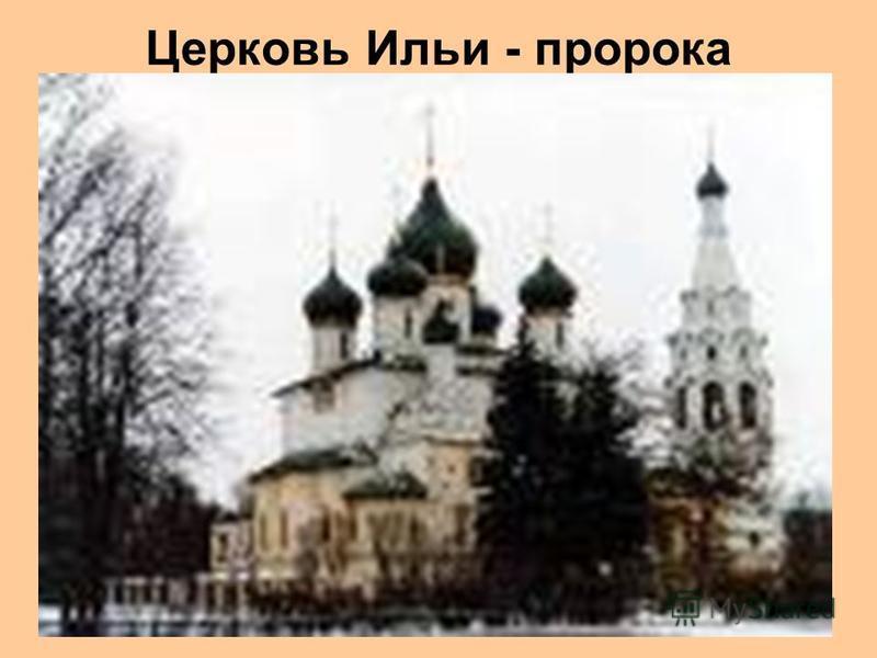 Церковь Ильи - пророка