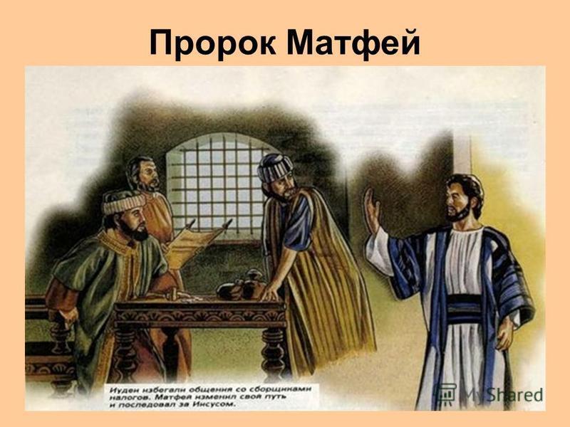 Пророк Матфей