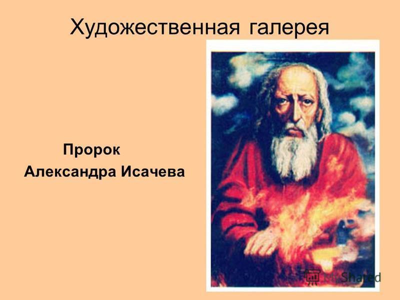Художественная галерея Пророк Александра Исачева