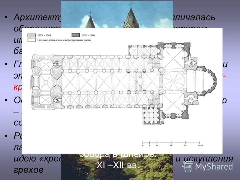 Архитектура романского стиля отличалась оборонительным крепостным характером – имела массивные стены, узкие окна, высокие башни. Главными и наиболее значимыми сооружениями этого стиля были монастырь-крепость, храм- крепость, замок-крепость. Основным