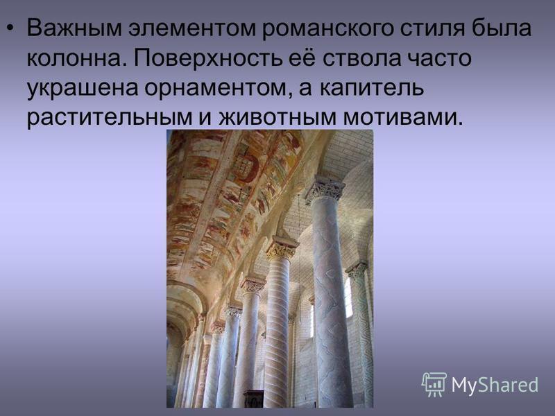 Важным элементом романского стиля была колонна. Поверхность её ствола часто украшена орнаментом, а капитель растительным и животным мотивами.