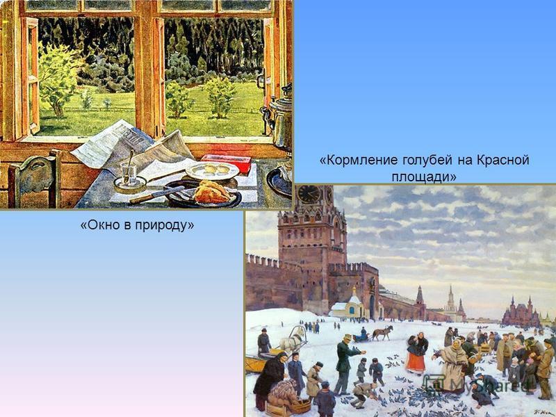 «Окно в природу» «Кормление голубей на Красной площади»