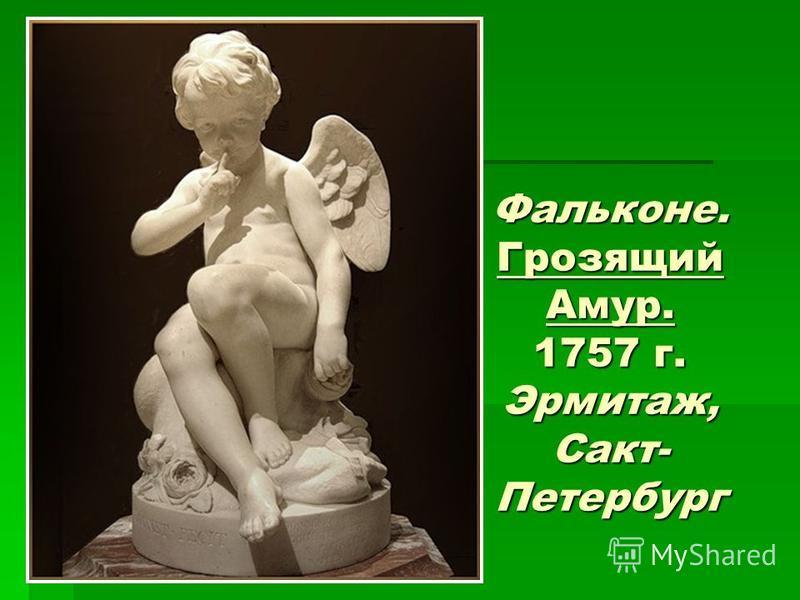 Фальконе. Грозящий Амур. 1757 г. Эрмитаж, Сакт- Петербург