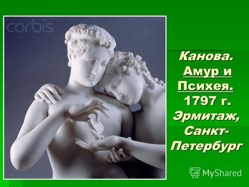 Канова. Амур и Психея. 1797 г. Эрмитаж, Санкт- Петербург