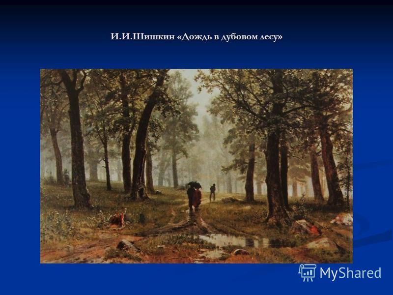 И.И.Шишкин «Дождь в дубовом лесу»