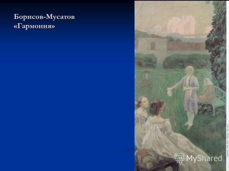 Борисов-Мусатов «Гармония»