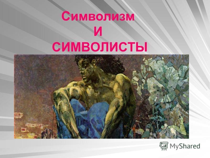 Символизм И СИМВОЛИСТЫ