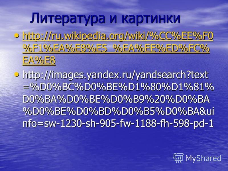 Литература и картинки http://ru.wikipedia.org/wiki/%CC%EE%F0 %F1%EA%E8%E5_%EA%EE%ED%FC% EA%E8 http://ru.wikipedia.org/wiki/%CC%EE%F0 %F1%EA%E8%E5_%EA%EE%ED%FC% EA%E8 http://ru.wikipedia.org/wiki/%CC%EE%F0 %F1%EA%E8%E5_%EA%EE%ED%FC% EA%E8 http://ru.wi