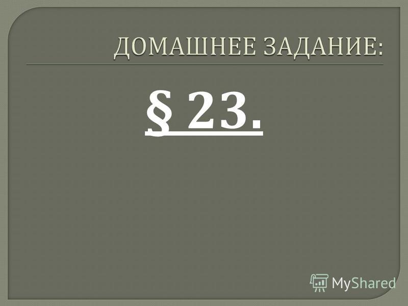 § 23.