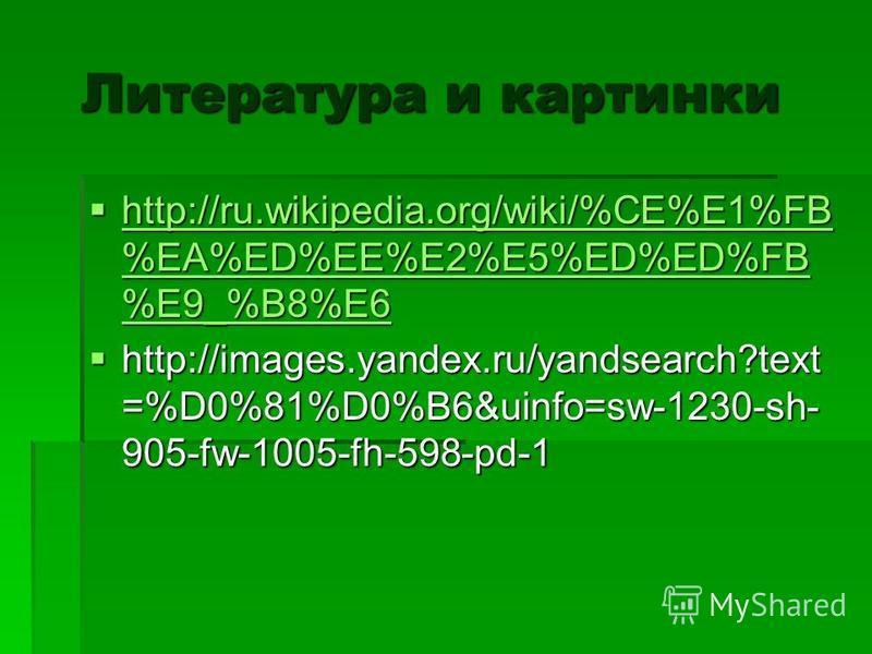 Литература и картинки http://ru.wikipedia.org/wiki/%CE%E1%FB %EA%ED%EE%E2%E5%ED%ED%FB %E9_%B8%E6 http://ru.wikipedia.org/wiki/%CE%E1%FB %EA%ED%EE%E2%E5%ED%ED%FB %E9_%B8%E6 http://ru.wikipedia.org/wiki/%CE%E1%FB %EA%ED%EE%E2%E5%ED%ED%FB %E9_%B8%E6 htt