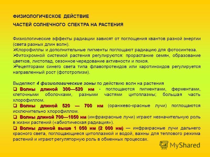 ФИЗИОЛОГИЧЕСКОЕ ДЕЙСТВИЕ ЧАСТЕЙ СОЛНЕЧНОГО СПЕКТРА НА РАСТЕНИЯ Физиологические эффекты радиации зависят от поглощения квантов разной энергии (света разных длин волн). Хлорофиллы и дополнительные пигменты поглощают радиацию для фотосинтеза. Фитохромно