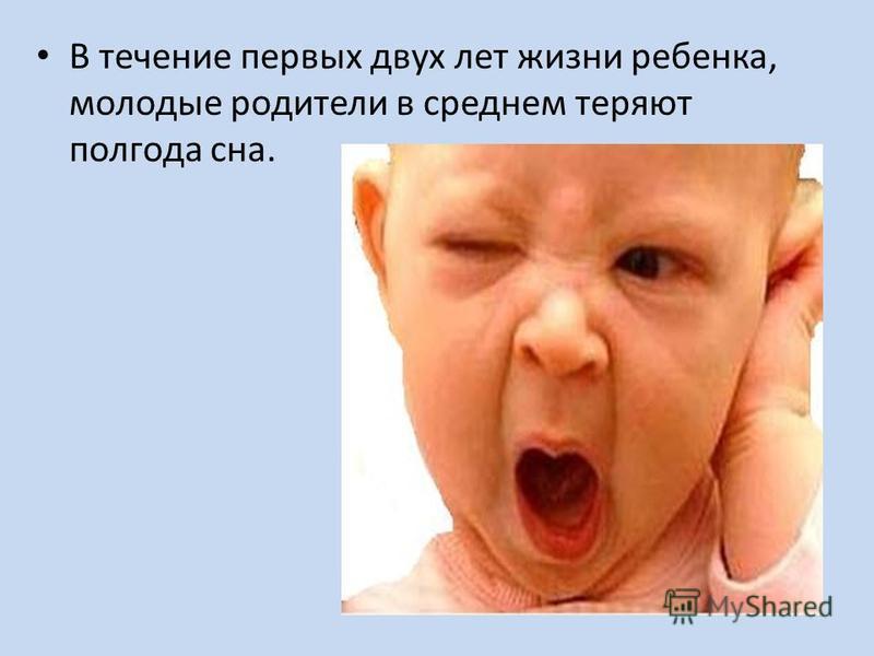 В течение первых двух лет жизни ребенка, молодые родители в среднем теряют полгода сна.
