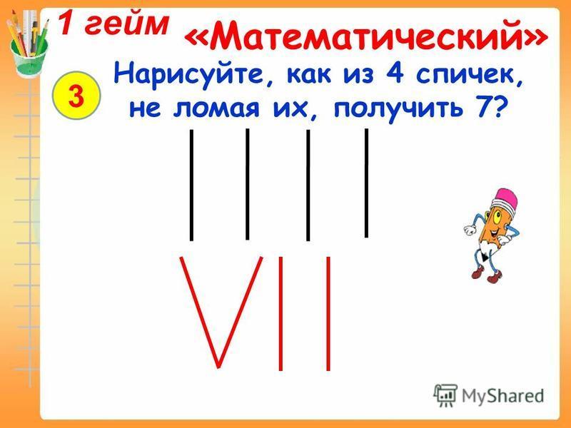 Нарисуйте, как из 4 спичек, не ломая их, получить 7? 3 1 гейм «Математический»