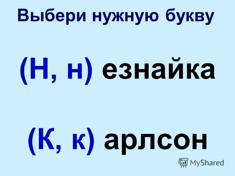 Выбери нужную букву (Н, н) незнайка (К, к) карлсон